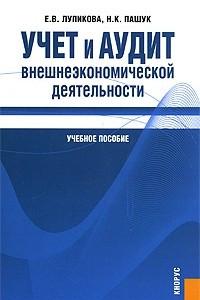Учет и аудит внешнеэкономической деятельности