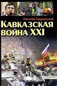 Кавказская война ХХI