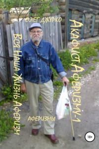Акафист Аферизму -1