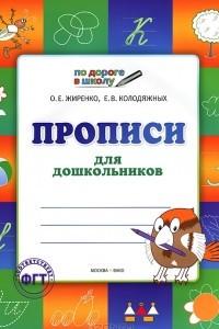 Прописи для дошкольников. Тетрадь для детей 5-6 лет