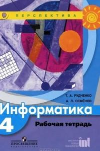 Информатика. 4 класс. Рабочая тетрадь