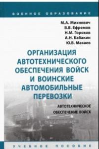 Организация автотехнического обеспечения войск и воинские автомобильные перевозки. Учебное пособие