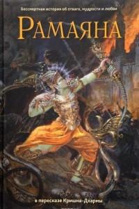 Рамаяна. Бессмертная история об отваге, мудрости и любви