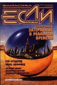 Если №9, 1997