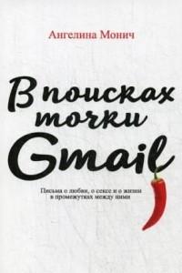 В поисках точки Gmail. Письма о любви, о сексе и жизни в промежутках между ними