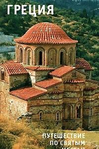 Греция. Путешествие по святым местам