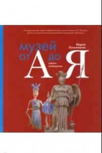 Музей от А до Я. Азбука-путеводитель для родителей и детей