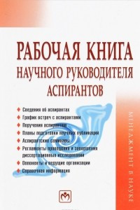 Рабочая книга научного руководителя аспирантов