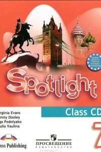 Spotlight 7: Class CD / Английский язык. 7 класс