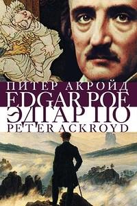 Эдгар По