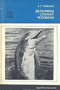 Дельфины служат человеку