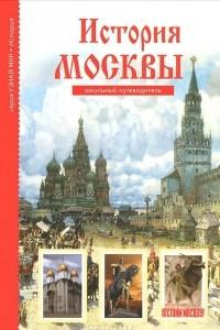 История Москвы. Школьный путеводитель