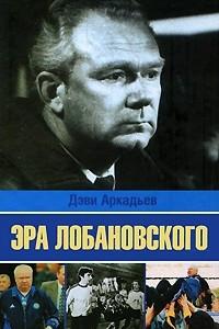 Эра Лобановского