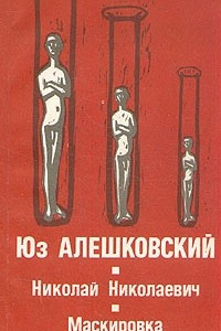 Николай Николаевич. Маскировка