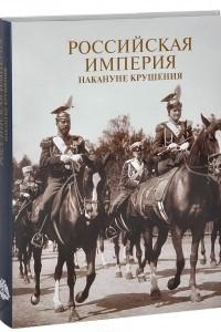 Российская империя накануне крушения