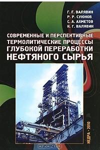 Современные и перспективные термолитические процессы глубокой переработки нефтяного сырья
