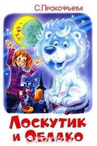 Лоскутик и Облако