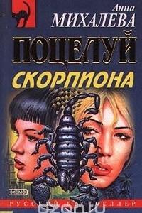 Поцелуй скорпиона