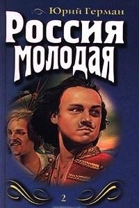 Россия молодая. Книга 2