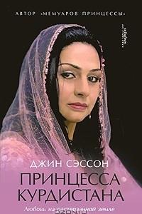 Принцесса Курдистана. Любовь на растерзанной земле