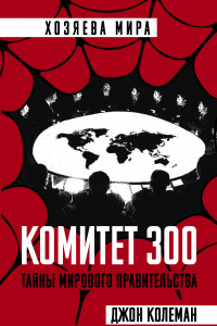 Комитет 300. Тайны мирового правительства