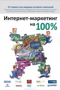 Интернет-маркетинг на 100%