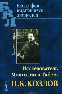 Исследователь Монголии и Тибета П. К. Козлов