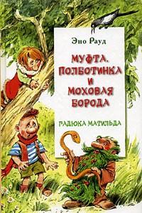 Муфта, Полботинка и Моховая Борода. Гадюка Матильда