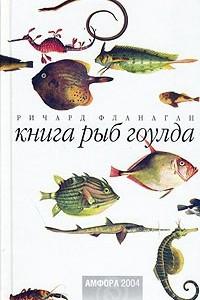 Книга рыб Гоулда