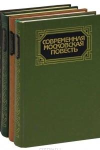 Современная московская повесть