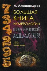 Большая книга нумерологии. Цифровой анализ. Александров А.