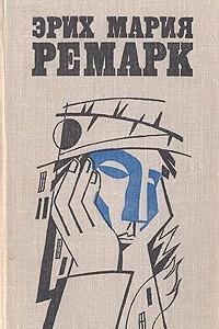 Эрих Мария Ремарк. Избранные произведения в двух томах. Том 1