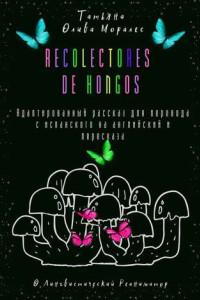 Recolectores de hongos. Адаптированный рассказ для перевода сиспанского наанглийский ипересказа. ©Лингвистический Реаниматор