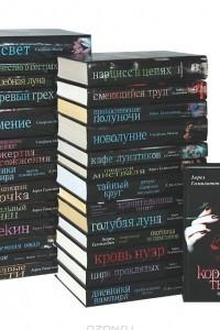 Романы о вампирах и мистике