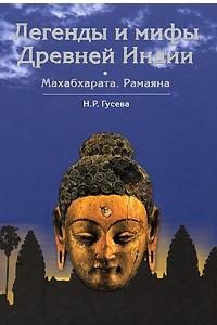Легенды и мифы Древней Индии. Махабхарата. Рамаяна