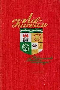 Лев Кассиль. Собрание сочинений в 5 томах. Том 2