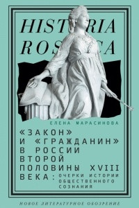 ?Закон? и ?гражданин? в России второй половины XVIII века: Очерки истории общественного сознания