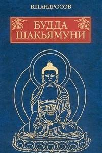 Будда Шакьямуни и индийский буддизм