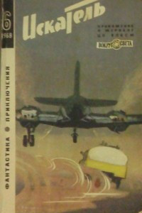 Искатель №6, 1968