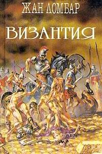 Византия. Агония