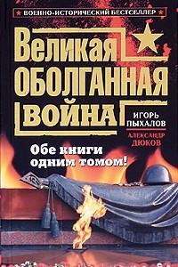 Великая оболганная война. Обе книги одним томом!