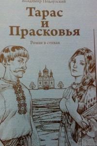 Тарас и Прасковья