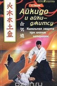 Айкидо и айки-джитсу. Идеальная защита при любом нападении