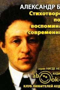 Александр Блок. Стихотворения. Поэмы. Воспоминания современников