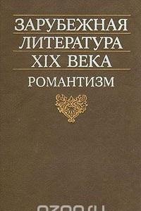 Зарубежная литература ХIХ века. Романтизм