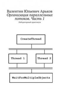 Организация параллельных потоков. Часть1. Лабораторный практикум