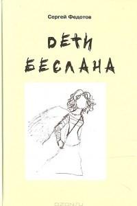 Дети Беслана. Сентябрь 2004
