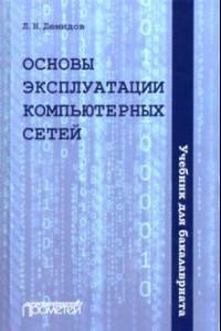 Основы эксплуатации компьютерных сетей. Учебник