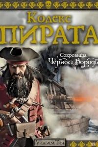 Кодекс пирата. Сокровища Черной Бороды