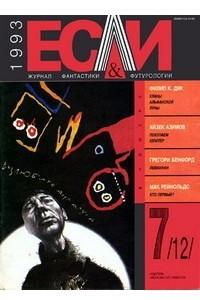Если № 7, 1993